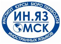 """Омский институт международного менеджмента и иностранных языков """"Ин.яз-Омск"""""""