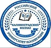 Калининградский филиал Российского университета кооперации