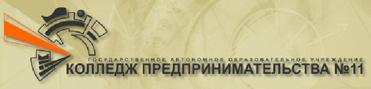 Логотип колледжа предпринемтельства 11