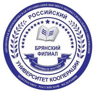 Российский университет кооперации Брянский филиал