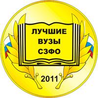 Лаурят конкурса 100 лучших вузов России