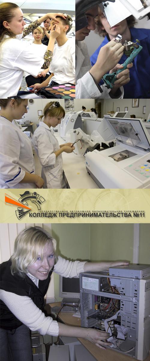 ГАОУ СПО г. Москвы Колледж предпринимательства №11