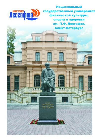 Здание университета физической культуры, спорта и здоровья им. П.Ф. Лесгафта