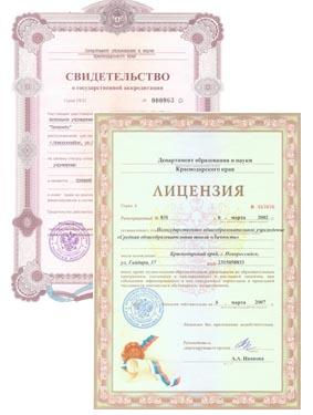 лицензия и свидетельство негосударственного вуза