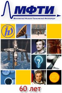 Московский физико-технический институт
