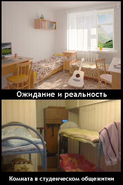 демотиватор: комната в общаге